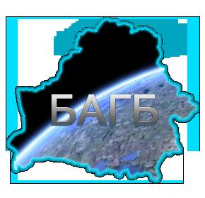 Белорусская ассоциация готового бизнеса